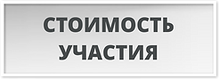 stoimost_uchastia.png
