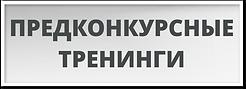 predkonkursnye_treningi.png