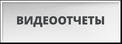 videootchety.png