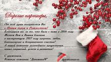 """Команда компании """"ДинамикаМ"""" поздравляет вас с Новым 2017 годом!"""