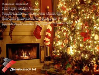 Дорогие партнеры! От всего сердца поздравляем Вас с Новым годом и Рождеством Христовым!