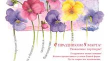 Поздравляем Милых женщин с весенним праздником 8 Марта!