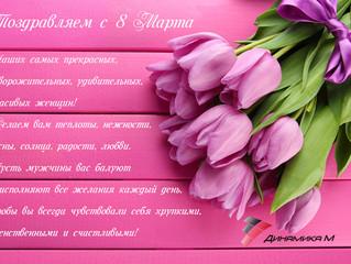 """Дорогие женщины! Компания """"ДинамикаМ"""" от всей души поздравляет вас с праздником 8 Марта!"""