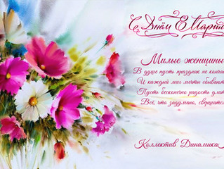 C праздником весны Вас,  милые, добрые, прекрасные женщины!