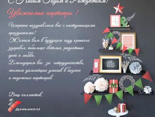 Уважаемые партнеры и друзья, примите наши поздравления и наилучшие пожелания к Новому году!
