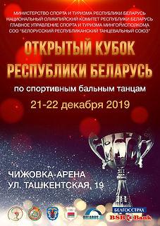 Кубок Республики Беларусь