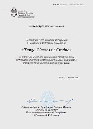 Tango Classes in Grodno