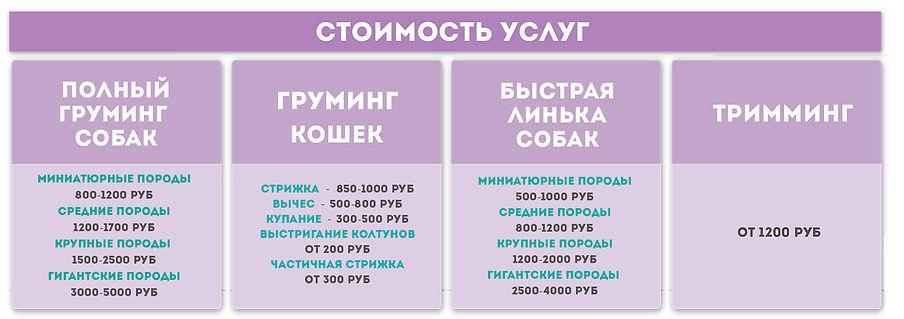 Стоимость услуг.jpg
