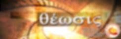 Teosis blog Atrios quienes Somos actividades