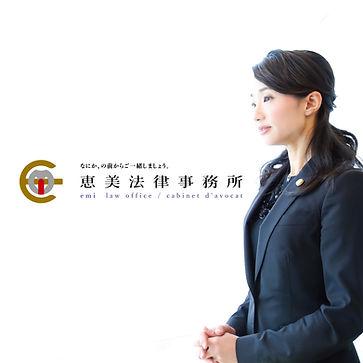 恵美法律事務所ロゴ(弁護士ポートレート)