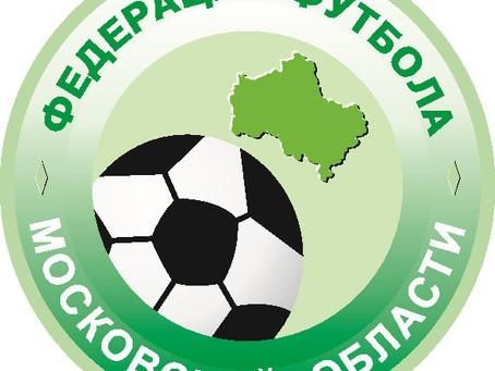 Начало Первенства МО по футболу сезон 2020г.