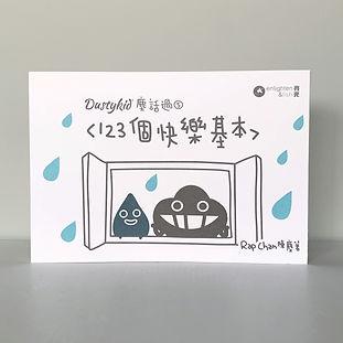 Book5_123個生活基本_pinkoi.jpg