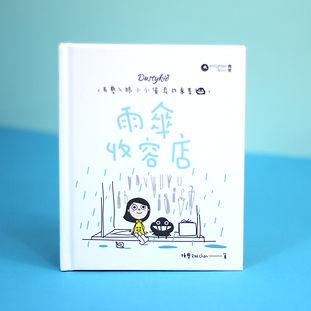 Dustykid Storybook Vol 05.jpg