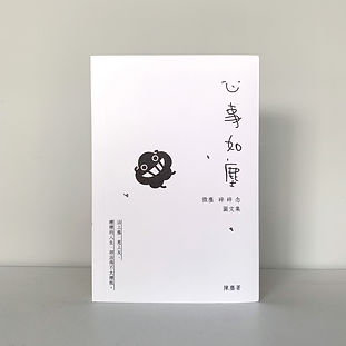 Book8_心事如塵.jpg