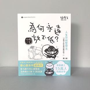 Book7_為何永遠放不低.jpg