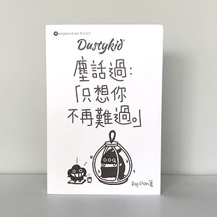 Book2_只想你不再難.jpg