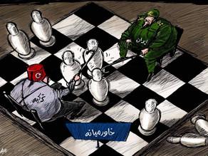 نقش جمهوری اسلامی و ترکیه در خاورمیانه به روایت کاریکاتوریست اردنی