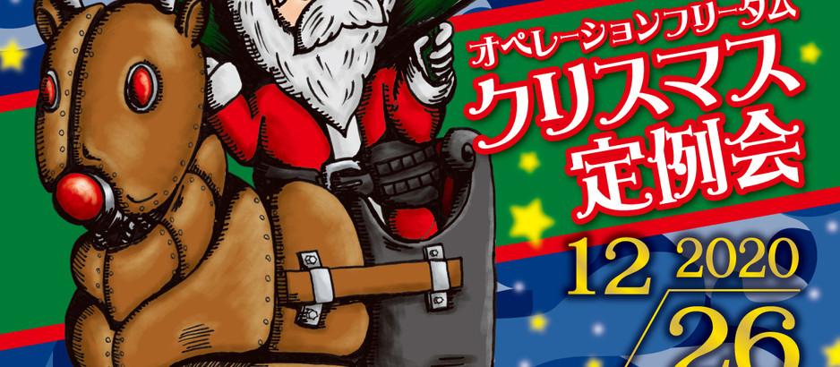 12月26日(土)はクリスマス定例会★