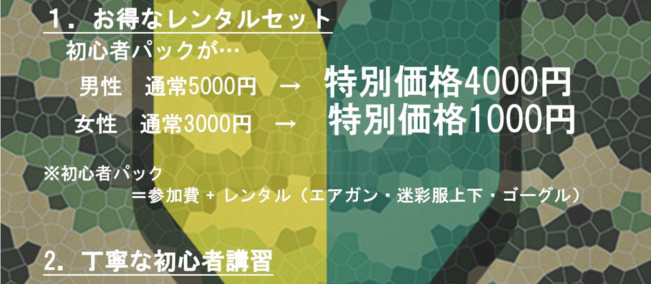 RookieWelcome定例会のお知らせ!
