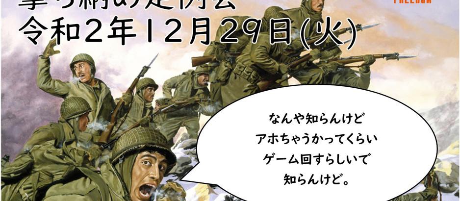 12月29日(火)は撃ち納め定例会!
