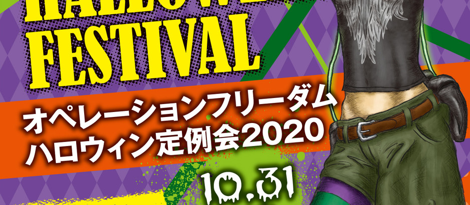 10月31日(土)はハロウィン定例会!