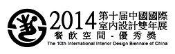 Interior Design Biennale of China 2014.j