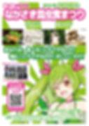 ★昆虫長崎_イベント告知ポスター06うら写真印刷-圧縮済み.jpg