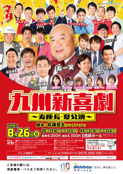 九州新喜劇~寿座長・夏公演~