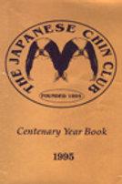 1995 Year Book