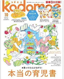 kodomoe10月号に掲載していただきました!