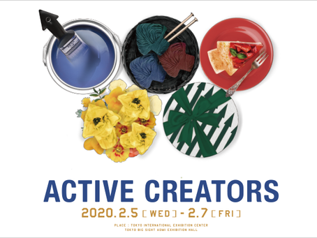 Gift show2020「ACTIVE CREATORS」に出展いたします。
