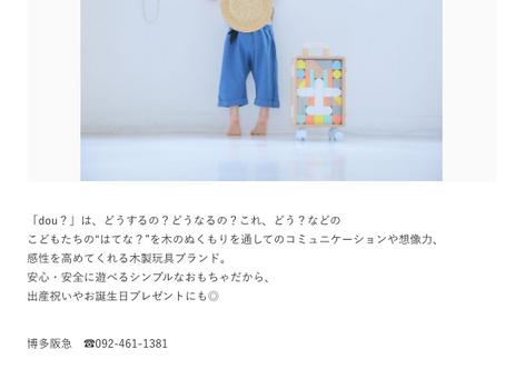 7/31-8/20博多阪急にてPOP UP SHOP開催!
