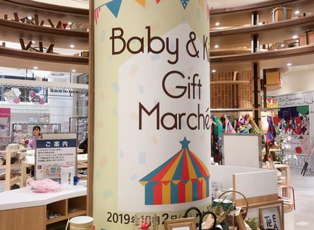 ルクアイーレ「Baby&Kids GIFT Marche」に参加させていただきます。