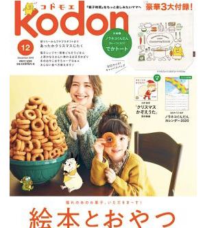 kodomoe12月に掲載していただきました。
