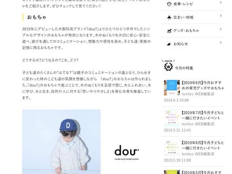 teniteo【2019年6月】公式サイトに掲載していただきました。
