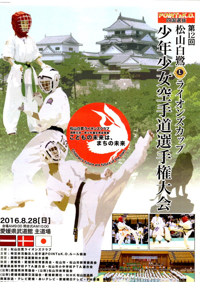 松山白鷺ライオンズ結成25周年記念事業 松山白鷺ライオンズライオンズカップ少年少女空手道選手権大会(8月第2例会)報告