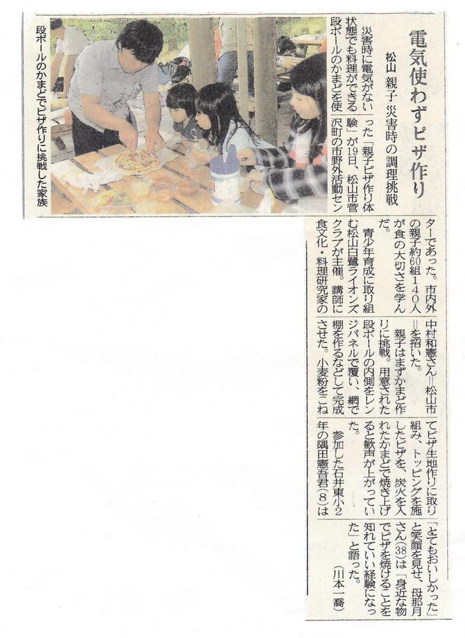 親子ピザ作り体験 の様子が愛媛新聞に掲載されました