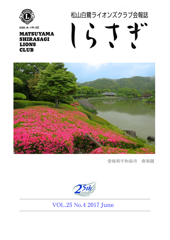 会報誌 25期4号誌を公開しました