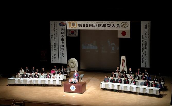 第63回地区年次大会が開催されました