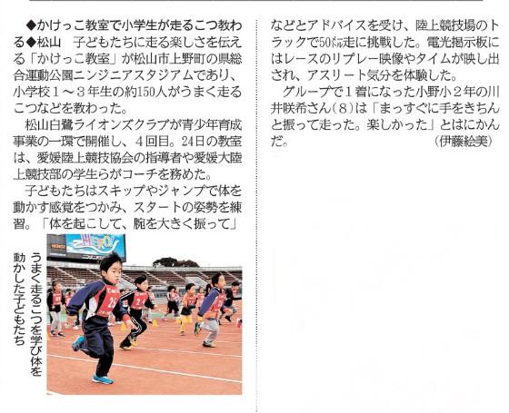 第4回かけっこ教室の様子が愛媛新聞に掲載されました