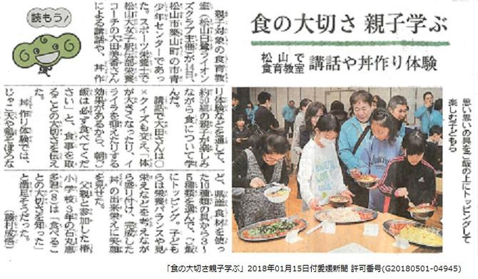 「スポーツ栄養士と学ぶ親子食育教室」の様子が愛媛新聞に掲載されました