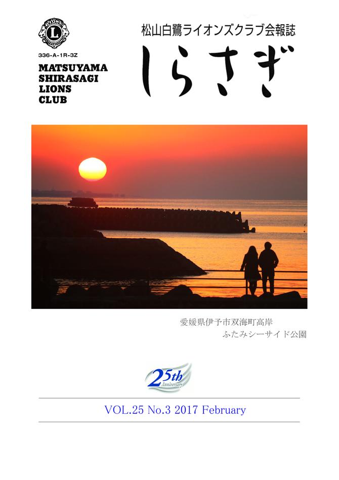 会報誌 25期3号誌を公開しました