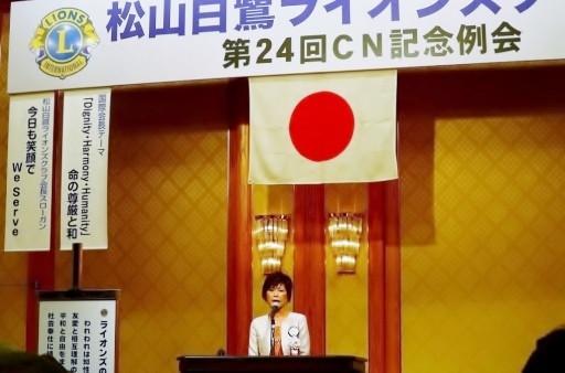 6月第2例会報告(CN24周年記念例会)