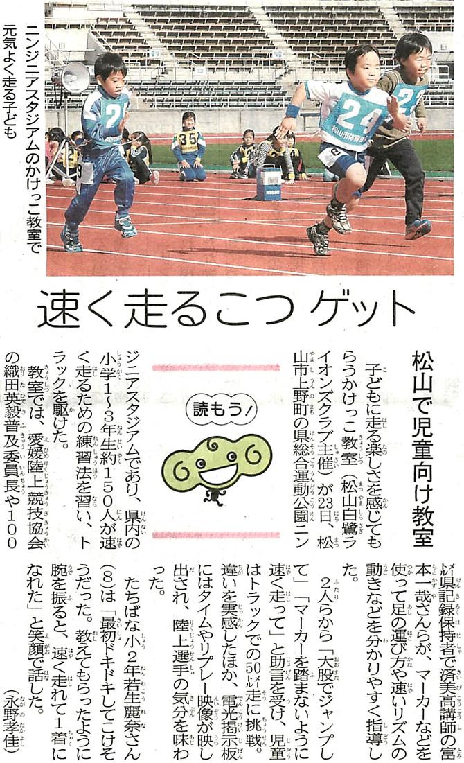 第3回かけっこ教室 の様子が愛媛新聞に掲載されました