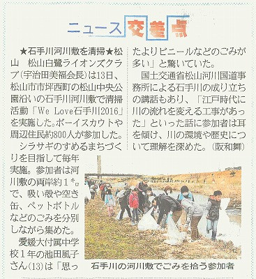 「WeLove石手川2016」が愛媛新聞に掲載