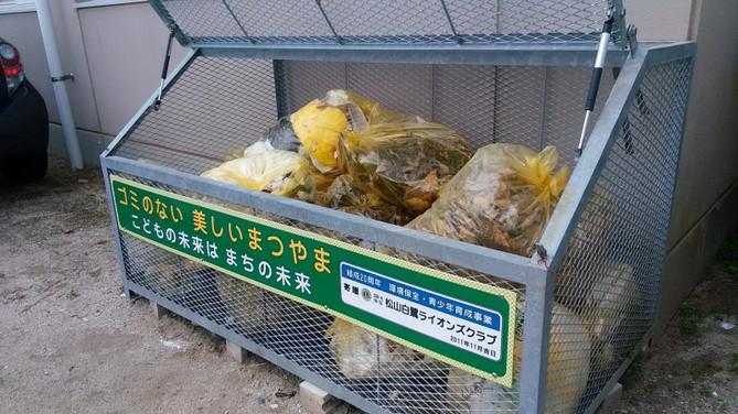道後中学校 ゴミステーションの状況報告