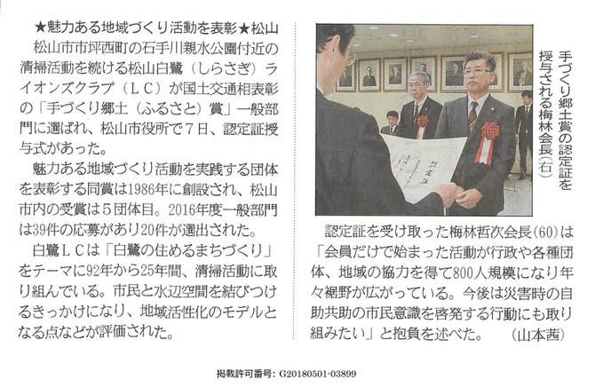 手づくり郷土賞授与式の様子が愛媛新聞に掲載されました
