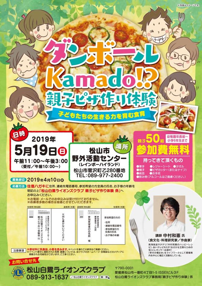 『ダンボールでKamado⁉親子ピザ作り体験』のご案内