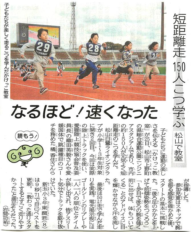 第2回かけっこ教室 の様子が愛媛新聞に掲載されました