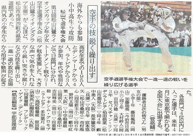 松山白鷺ライオンズライオンズカップ少年少女空手道選手権大会が愛媛新聞に掲載